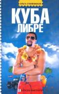 Ольга Столповская - Куба либре обложка книги