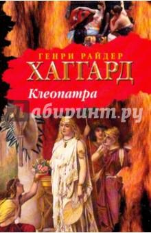 Клеопатра - Генри Хаггард
