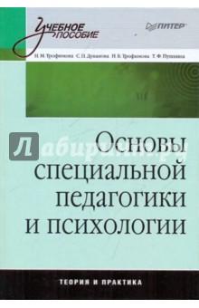 Основы специальной педагогики и психологии - Трофимова, Дуванова, Трофимова, Пушкина