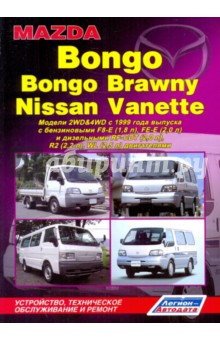 mazda bongo/bongo brawny & nissan vanette с 1999 с бенз. f8-e(1,8), fe-e(2,0) и диз. rf-cdt(2,0), r2(2,2), wl(2,5)