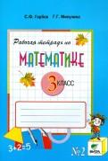 Горбов, Микулина - Математика. 3 класс. Рабочая тетрадь № 2. ФГОС обложка книги