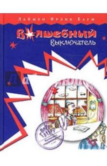 Лаймен Баум - Волшебный выключатель обложка книги