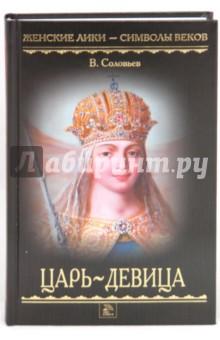 Царь - девица - Всеволод Соловьев