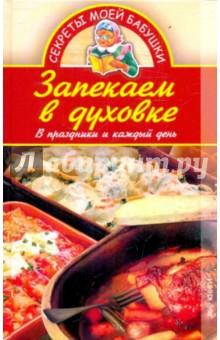 Купить Светлана Хворостухина: Запекаем в духовке ISBN: 978-5-486-03237-0