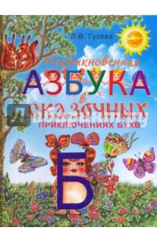 Необыкновенная азбука в сказочных приключениях букв - Людмила Гусева
