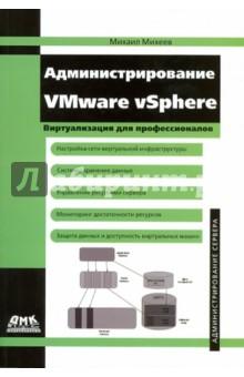 Администрирование VMware vSphere - Михаил Михеев
