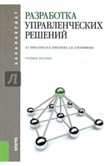 Разработка управленческих решений. Учебное пособие - Ивасенко, Никонова, Плотникова