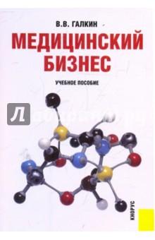 Медицинский бизнес - Вадим Галкин