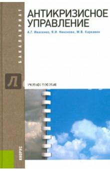 Антикризисное управление. Учебное пособие - Ивасенко, Никонова, Каркавин