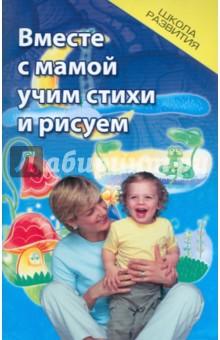 Вместе с мамой учим стихи и рисуем - Татьяна Трясорукова