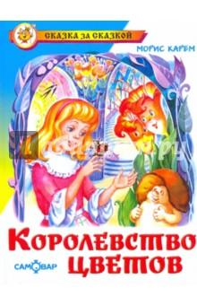 Королевство цветов - Морис Карем
