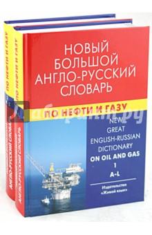 Новый большой англо-русский словарь по нефти и газу. В 2 томах. Около 250 000 терминов - Евгений Коваленко