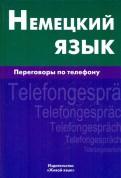 Екатерина Никишова: Немецкий язык. Переговоры по телефону