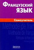 Алиса Страхова: Французский язык. Самоучитель