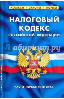 Налоговый кодекс Российской Федерации. Части первая и вторая на 15.05.10