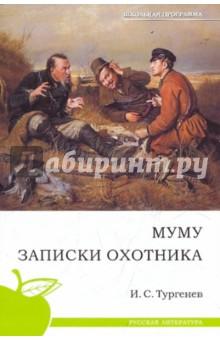 Муму. Записки охотника - Иван Тургенев