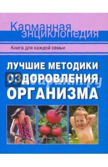 Лучшие методики оздоровления организма - Кобозева, Кочнева, Колонтаева, Белавина, Курбатова