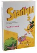Баранова, Дули, Эванс: Английский язык. 2 класс: Книга для учителя. Комплект из двух частей. Части 1, 2