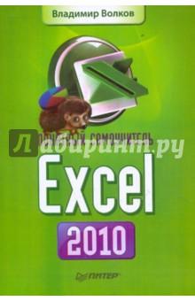 Понятный самоучитель Excel 2010 - Владимир Волков