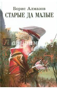 Борис Алмазов - Старые да малые обложка книги
