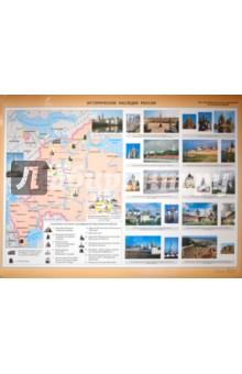 Карта: Историческое наследие России