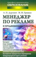 Дурович, Гришко - Менеджер по рекламе и продвижению товаров обложка книги
