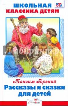 Рассказы и сказки для детей - Максим Горький