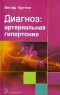 Виктор Круглов: Диагноз. Артериальная гипертония