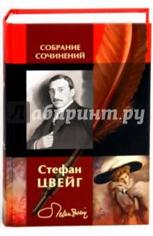 Полное собрание сочинений в одном томе - Стефан Цвейг