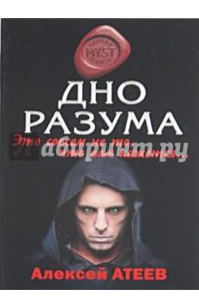 Дно разума - Алексей Атеев