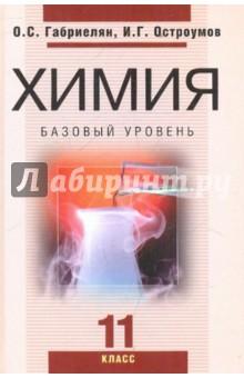 Химия. 11 класс. Базовый уровень: учебник для общеобразовательных учреждений - Габриелян, Остроумов