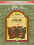 Данилов, Сизова: Проверочные и контрольные работы к учебникам
