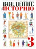 Саплина, Саплин: Введение в историю. 3 класс.  Учебник для четырехлетней начальной школы