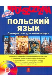 Купить Ананьева, Тихомирова: Польский язык. Самоучитель для начинающих (+CDmp3) ISBN: 978-5-462-00951-8