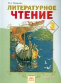 Валерия Лазарева: Литературное чтение. 3 класс. Учебник. В 2-х частях. Часть 1. ФГОС