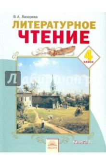 Литературное чтение: Учебник для 4 класса. В 2 частях. Часть 1. ФГОС - Валерия Лазарева