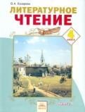 Валерия Лазарева - Литературное чтение: Учебник для 4 класса. В 2 частях. Часть 1. ФГОС обложка книги