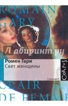 Свет женщины - Ромен Гари