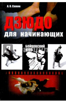 Дзюдо для начинающих - Александр Сажин