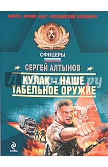 Кулак - наше табельное оружие - Сергей Алтынов