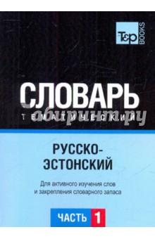 Русско-эстонский тематический словарь. Часть 1