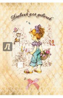 Скачать личный дневник для девочек — dream diary.