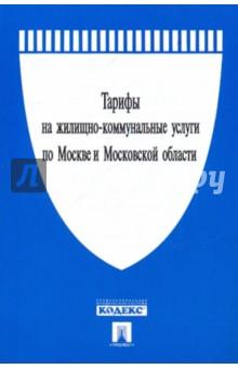 Тарифы на жилищно-коммунальные услуги по Москве и Московской области