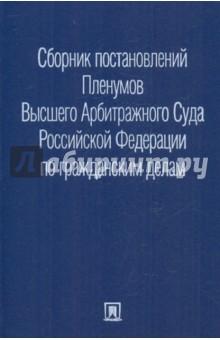 Сборник постановлений Пленумов Высшего Арбитражного Суда Российской Федерации по гражданским делам
