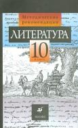 Тамара Курдюмова: Литература. 10 класс. Методические рекомендации