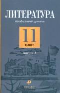 Емельянова, Обернихина, Мацыяка: Литература. 11 класс. Профильный уровень. В 2-х частях. Часть 1