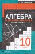Марк Башмаков: Алгебра и начала анализа. 10 класс. Базовый уровень: учебник