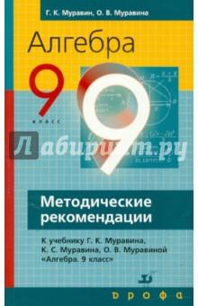 Алгебра. 9 класс. Методические рекомендации к учебнику - Муравин, Муравина