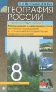 Петрушина, Ким: География России. Природа и население. 8 класс. Рекомендации к планированию уроков