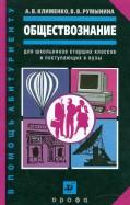 Клименко, Румынина: Обществознание: учебное пособие для школьников старших классов и поступающих в ВУЗы